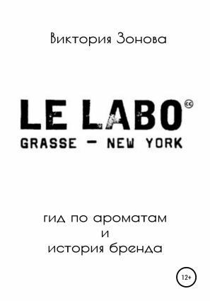 Le Labo. Гид по ароматам и история бренда photo №1