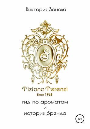 Tiziana Terenzi. Гид по ароматам и история бренда photo №1
