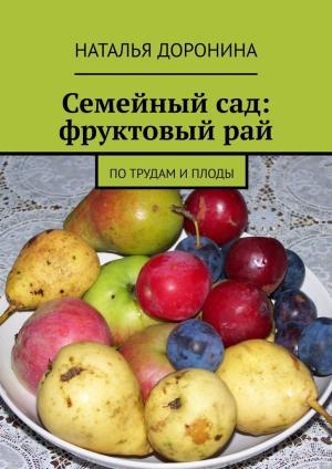 Семейный сад: фруктовыйрай. Потрудам иплоды Foto №1