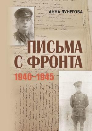 Письма сфронта. 1940—1945 photo №1