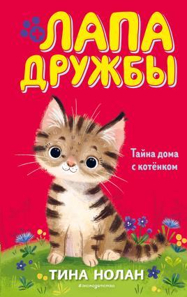 Тайна дома с котёнком Foto №1