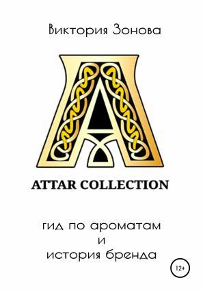 Attar Collection. Гид по ароматам и история бренда photo №1
