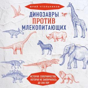 Динозавры против млекопитающих. История соперничества, которая не закончилась до сих пор photo №1