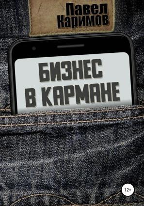 Бизнес в кармане Foto №1