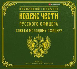 Кодекс чести русского офицера (сборник) Foto №1