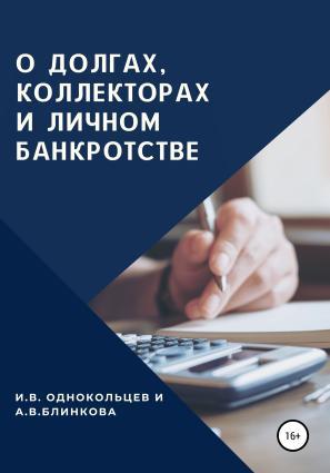 О долгах, коллекторах и личном банкротстве Foto №1