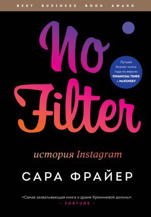 No Filter. История Instagram Foto №1