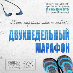 Двухнедельный марафон. Проверенная многими программа похудения от мамы троих детей Foto №1