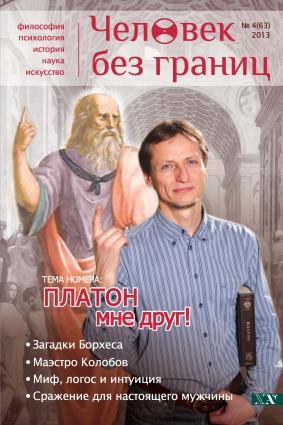 Журнал «Человек без границ» №4 (63) 2013 Foto №1