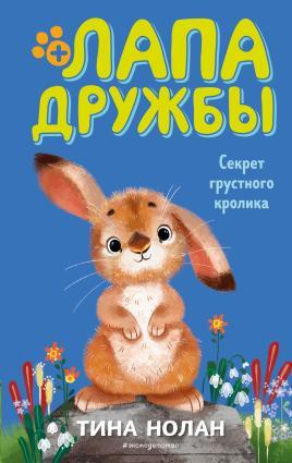 Секрет грустного кролика Foto №1