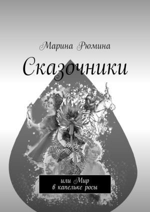 Сказочники. Или Мир в капельке росы Foto №1