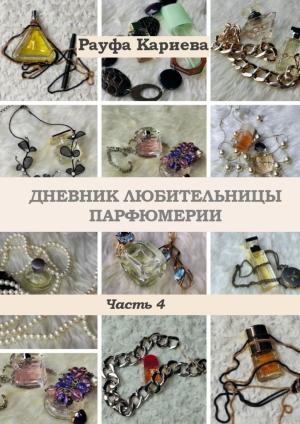 Дневник любительницы парфюмерии. Часть 4 photo №1