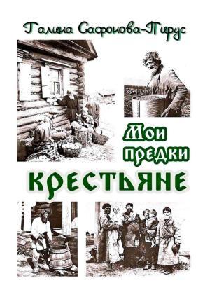 Мои предки крестьяне Foto №1