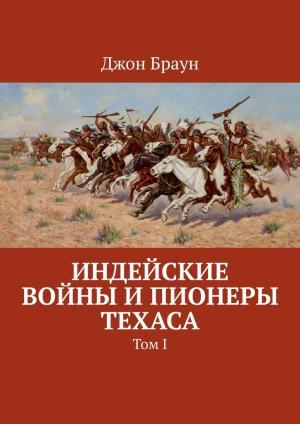 Индейские войны ипионеры Техаса. Том I Foto №1