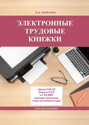 Электронные трудовые книжки Foto №1