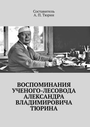Воспоминания ученого-лесовода Александра Владимировича Тюрина photo №1