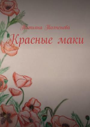 Красныемаки Foto №1