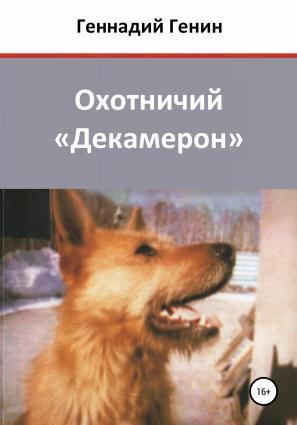 Охотничий «Декамерон» Foto №1