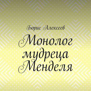 Монолог мудреца Менделя. Житейский оксюморон Foto №1