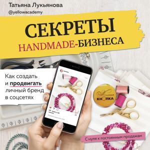 Секреты handmade-бизнеса. Как создать и продвигать личный бренд в соцсетях photo №1
