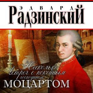 Несколько встреч с покойным господином Моцартом photo №1
