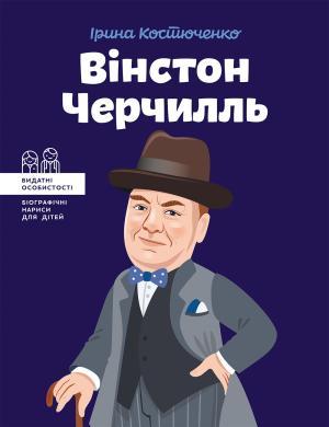 Вінстон Черчилль photo №1