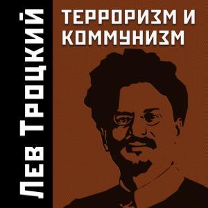 Терроризм и коммунизм Foto №1