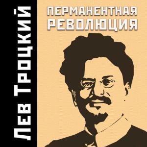 Перманентная революция Foto №1