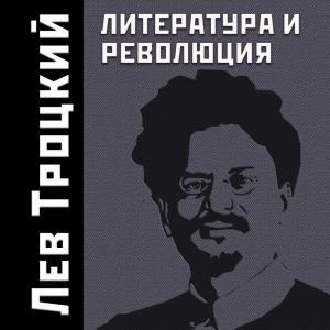 Литература и революция Foto №1