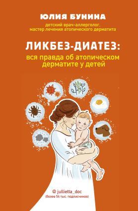 Ликбез-диатез. Вся правда об атопическом дерматите у детей photo №1