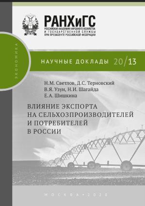 Влияние экспорта на сельхозпроизводителей и потребителей в России photo №1