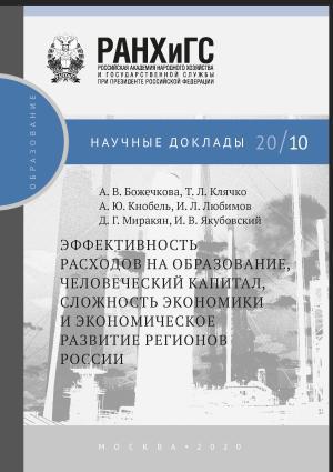 Эффективность расходов на образование, человеческий капитал,сложность экономики и экономическое развитие регионов России photo №1