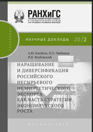 Наращивание и диверсификация российского несырьевого неэнергетического экспорта как часть стратегии экономического роста photo №1