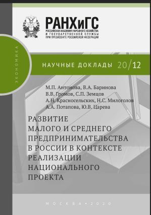 Развитие малого и среднего предпринимательства в России в контексте реализации национального проекта photo №1