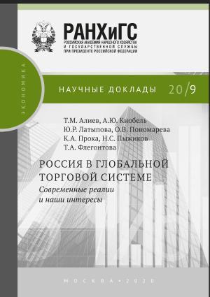 Россия в глобальной торговой системе. Современные реалии и наши интересы photo №1