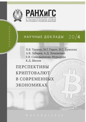 Перспективы криптовалют в современных экономиках photo №1
