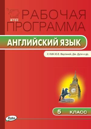 Рабочая программа по английскому языку. 5 класс photo №1