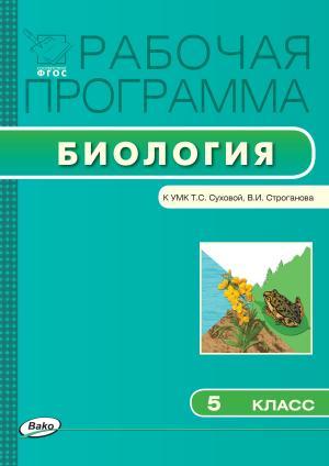 Рабочая программа по биологии. 5 класс Foto №1
