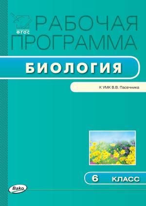 Рабочая программа по биологии. 6 класс photo №1