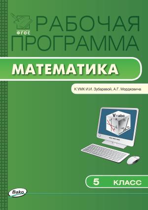 Рабочая программа по математике. 5 класс photo №1