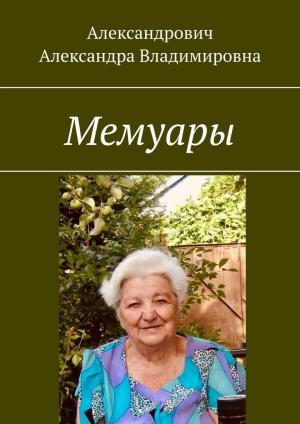 Мемуары photo №1