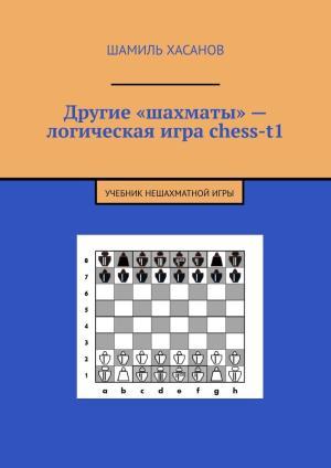 Другие «шахматы»– логическая игра chess-t1. Учебник нешахматнойигры Foto №1