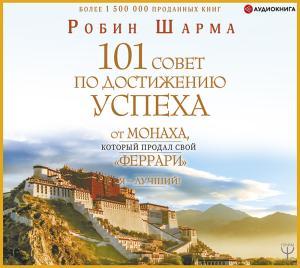 Я – Лучший! 101 совет по достижению успеха от монаха, который продал свой «феррари» photo №1