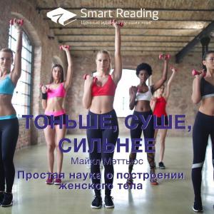 Ключевые идеи книги: Тоньше, суше, сильнее. Наука о построении идеального женского тела. Майкл Мэттьюс photo №1