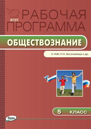 Рабочая программа по обществознанию. 5 класс photo №1