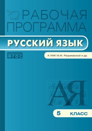 Рабочая программа по русскому языку. 5 класс photo №1