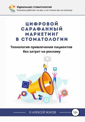 Цифровой сарафанный маркетинг в стоматологии Foto №1