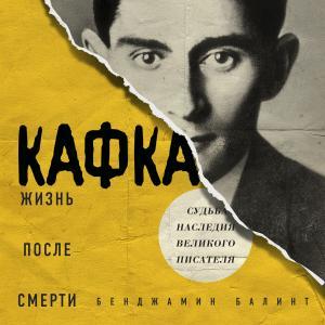 Кафка. Жизнь после смерти. Судьба наследия великого писателя photo №1