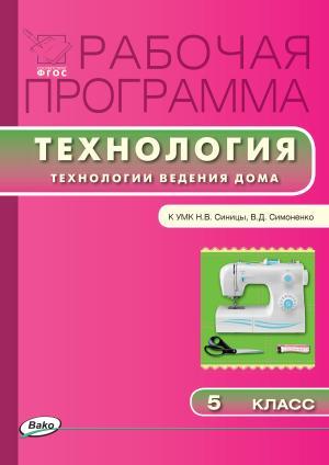 Рабочая программа по технологии (Технологии ведения дома). 5 класс photo №1