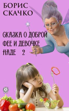 Сказка о доброй фее и девочке Наде 2 Foto №1